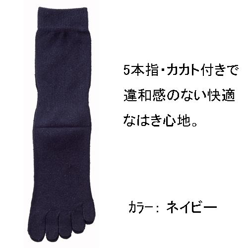 シルク混 5本指ソックス <紳士> 日本製