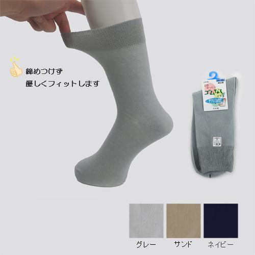 ゴム無しソックス <紳士> 綿混 春夏用 日本製