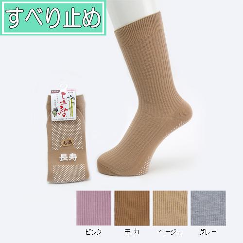 すべり止めソックス長寿 <婦人> 毛混 秋冬用 日本製