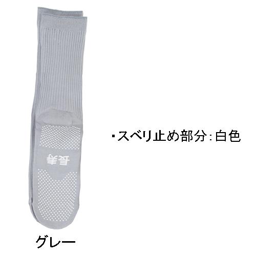 すべり止めソックス長寿 <婦人> 綿混 春夏用 日本製