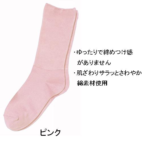 ふくらはぎ 楽らくソックス(綿混) <婦人> 【春夏用】