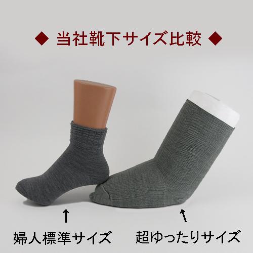 ゴム無し超ゆったりくつ下 <婦人>毛混 秋冬用 日本製