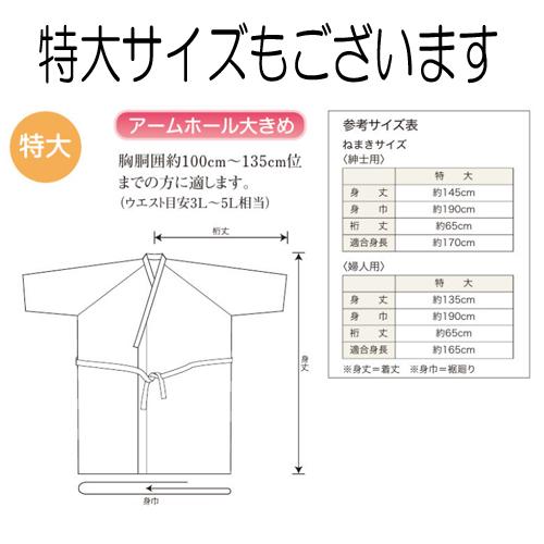 紳士ガーゼねまき ひば抗菌加工 乾燥機可 日本製